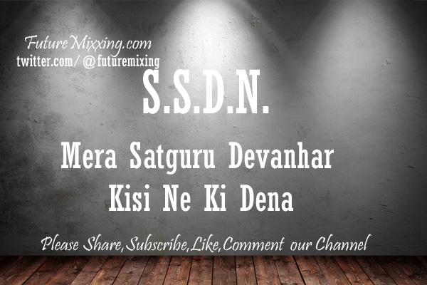 SSDN Bhajan : Mera Satguru Devanhar Kisi Ne Ki Dena | मेरे सतगुरु देवनहार किसी ने की देना