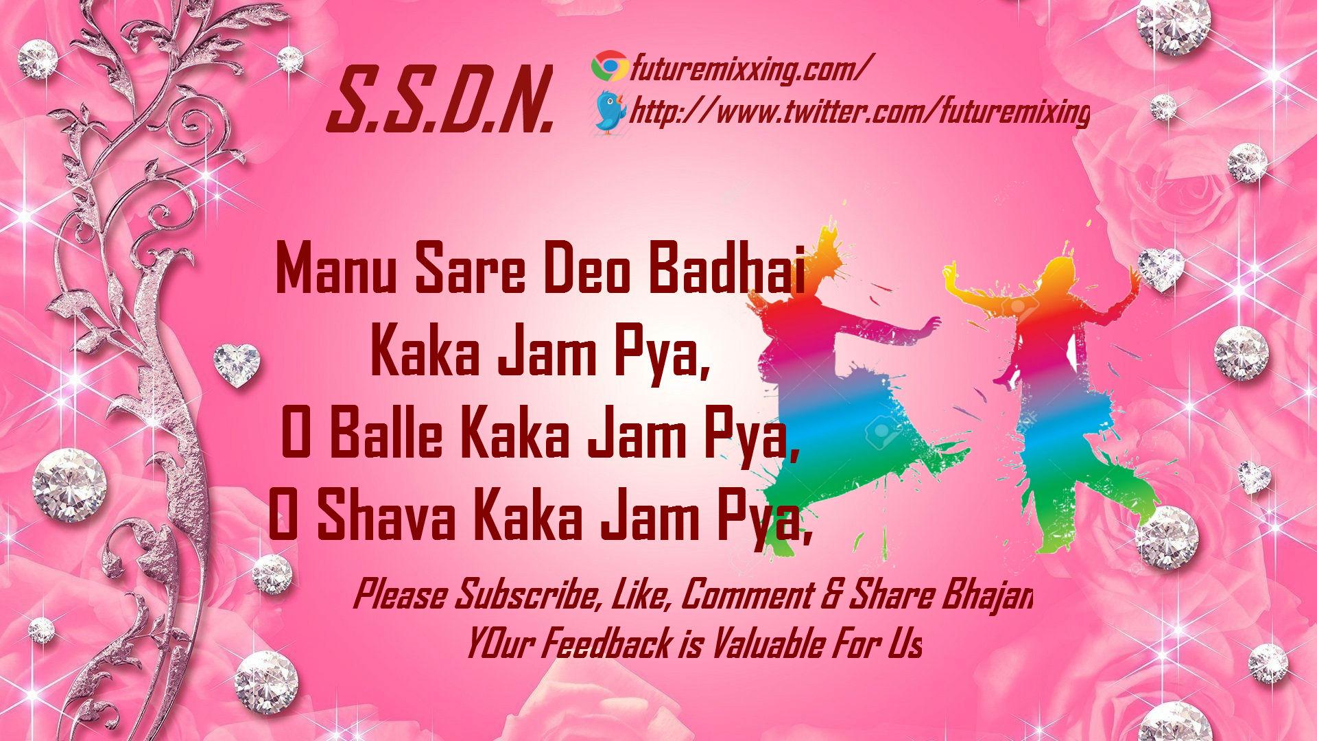 SSDN Bhajan, Janamdin Bhajan, Happy Birthday Bhajan Lyrics: Manu Sare Deo Badhai Kaka Jam Pya