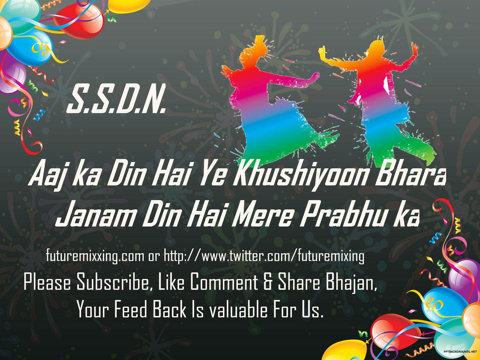 SSDN Bhajan, JanamDin Bhajan, Birthday Bhajan Lyrics : JanamDivas Hai Mere Prahu Ka