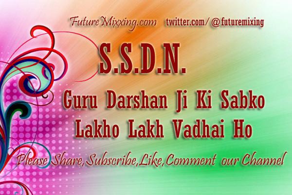 SSDN Latest Janamdin Bhajan, Birthday Bhajan Lyrics: Guru Darshan Ji Sab Ko Lakho Lakh Vadhai Ho