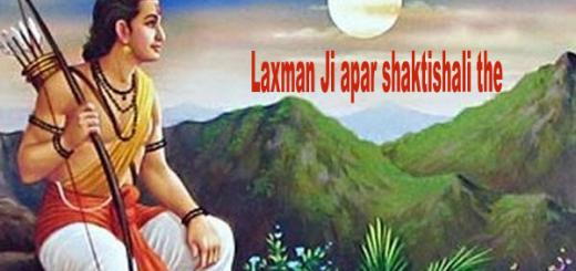 लक्ष्मण जी के त्याग की अदभुत कथा