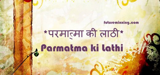 SSDN Story : Parmatma ki Lathi