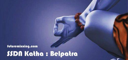 SSDN Katha : Belpatra शिव कथा : बेलपत्र